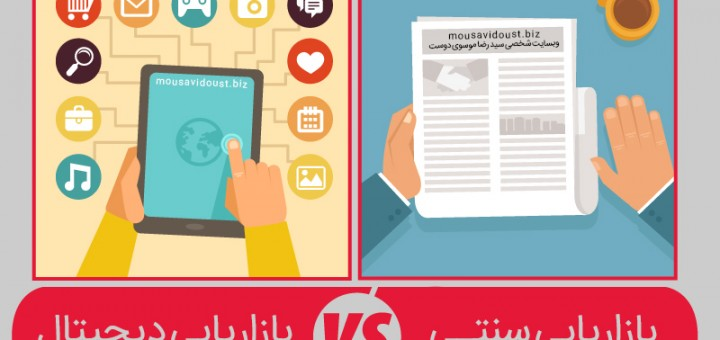 بازاریابی دیجیتال یا بازاریابی سنتی