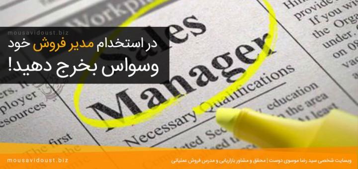 در استخدام مدیر فروش خود وسواس بخرج دهید!