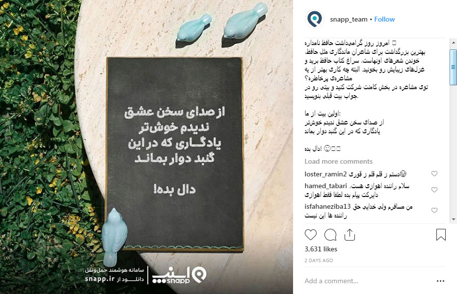 کمپین اسنپ برای روز بزرگداشت حافظ