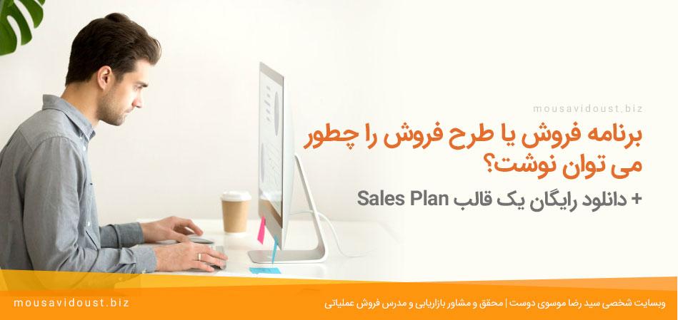برنامه فروش خود را بنویسید